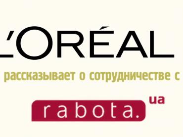 Работа с rabota.ua: отзыв L'OREAL Украина