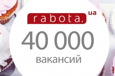 Портал rabota.ua стал самым большим порталом по поиску работы