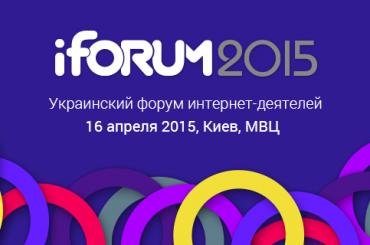 16 апреля – крупнейшая IT-конференция Восточной Европы – iForum-2015.