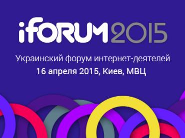 16 апреля — крупнейшая IT-конференция Восточной Европы – iForum-2015.