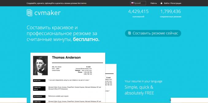 программа для создания резюме на русском