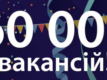 Новий рекорд: кількість вакансій на rabota.ua досягла 60 000