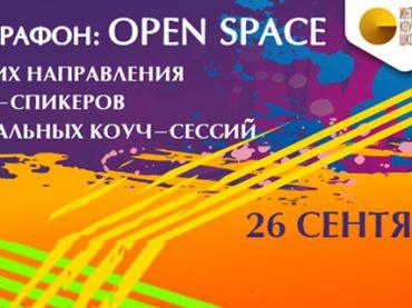 Возможность для развития: всеукраинский коучинг-марафон Open Space