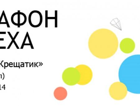 Возможность для развития: в Киеве пройдет «Марафон успеха»