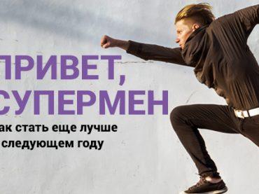 Как спланировать свой идеальный 2016 год: личный гид от rabota.ua