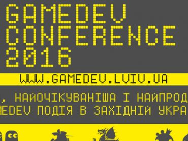 Сформована програма GameDev Conference 2016
