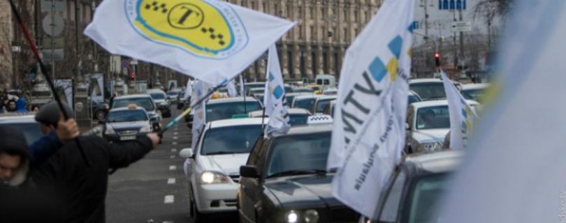 Киевские таксисты протестуют против прихода Uber в Украину