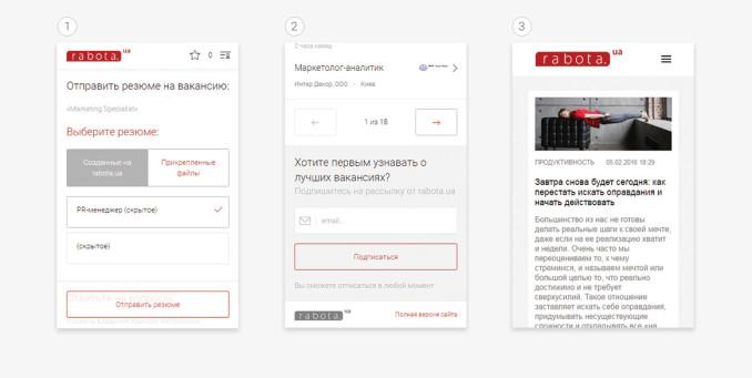 Ребрендинг мобильной версии rabota.ua: найдите новую работу по дороге на старую!