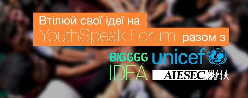 YouthSpeak Forum: подія, яка об'єднає активну молодь, бізнес, державний сектор та лідерів думок