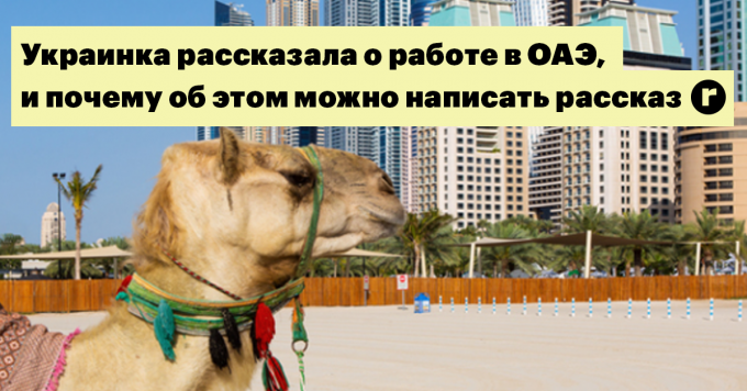 Налоговый рай, арабская неторопливость и новый год под пальмами: украинка рассказала о работе в ОАЭ и почему об этом можно написать рассказ