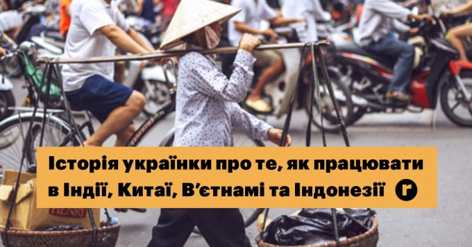 Викладач, ейчар, зірка ТБ: історія українки про те, як працювати в Індії, Китаї, В'єтнамі та Індонезії