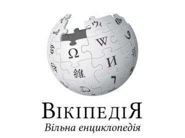 Украинской версии «Википедии» исполнилось 12 лет