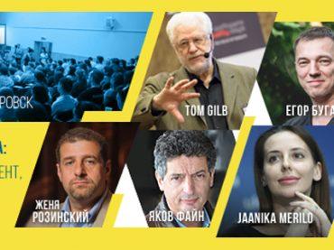 Конференция ITEM-2016: бесплатные вебинары, новый поток, новые спикеры и сюрпризы для участников