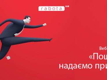 Как придать ускорение поиску работы? Узнайте на бесплатном вебинаре от rabota.ua!