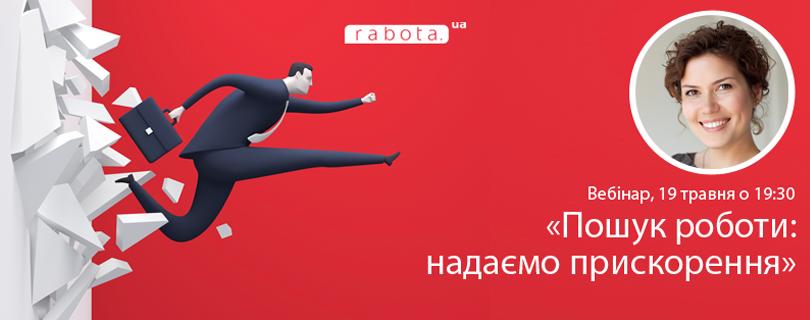 Как придать ускорение поиску работы? Узнай на бесплатном вебинаре от rabota.ua!