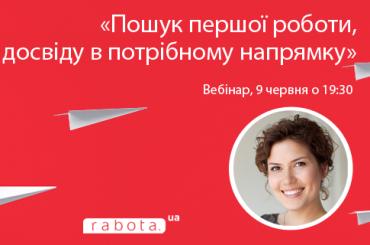 Как найти работу, если нет опыта: узнайте на бесплатном вебинаре от rabota.ua