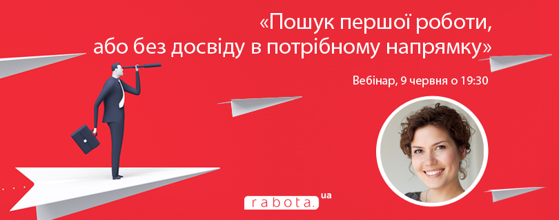 Как найти работу без опыта: узнайте на бесплатном вебинаре от rabota.ua