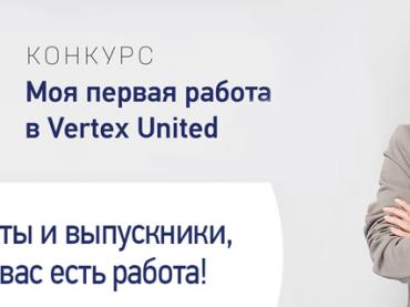 «Фокус» и Vertex United приглашают на стажировку студентов в Киеве и Одессе
