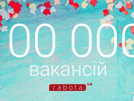 Абсолютный чемпион: 100 000 вакансий на rabota.ua ежедневно!