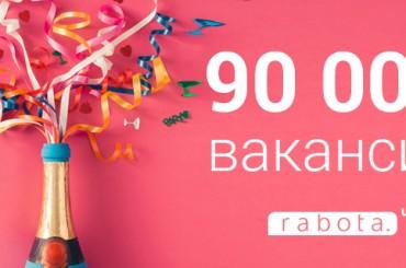 Не устаем устанавливать рекорды: ежедневно на rabota.ua публикуется 90 000 вакансий!