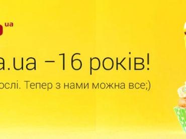Найбільшому сайту з пошуку роботи rabota.ua виповнюється 16 років!