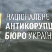 Антикоррупционное бюро набирает детективов и предлагает зарплату от 30 000 грн