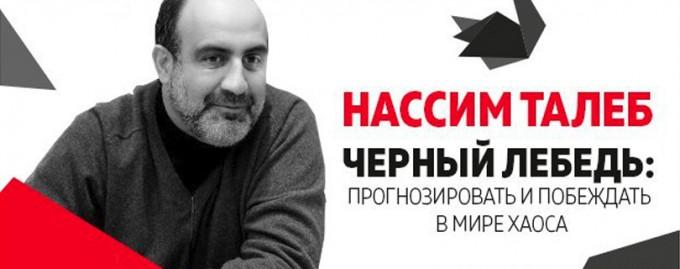 Черный лебедь: 10 октября в Киеве состоится первый авторский семинар Нассима Талеба