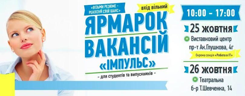 Знайти першу роботу: у жовтні в Києві пройде ярмарок вакансій «Імпульс»