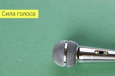 Встречают по голосу: 7 главных врагов нашей речи, и как с ними бороться