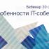Особенности IT-собеседования: новый бесплатный вебинар от rabota.ua