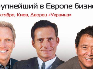Forum One Ukraine: в Киеве пройдет бизнес-форум с Робертом Кийосаки и Бодо Шефером
