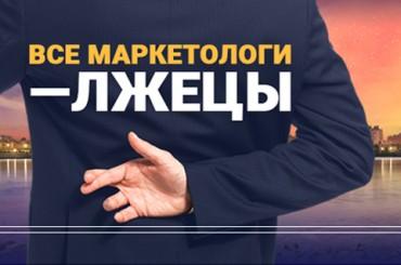 Нетворкинг: 21 октября пройдет вечеринка «Все маркетологи – лжецы»