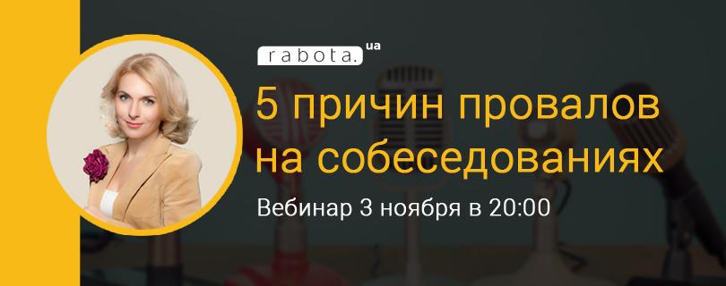«5 причин провалов на собеседовании»: 3 ноября пройдет бесплатный вебинар rabota.ua