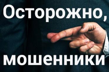 Осторожно, мошенники: не перезванивайте якобы «работодателям» на номера 070 и 090!