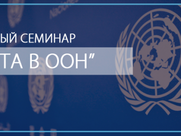 Как найти работу в ООН: в Киеве пройдет семинар экс-эйчара организации