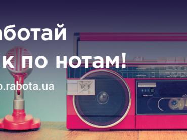 Работай как по нотам: сайт rabota.ua запускает онлайн-радио