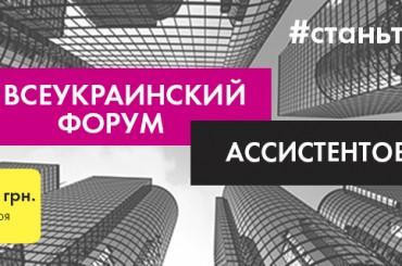 В Киеве пройдет Первый всеукраинский форум ассистентов