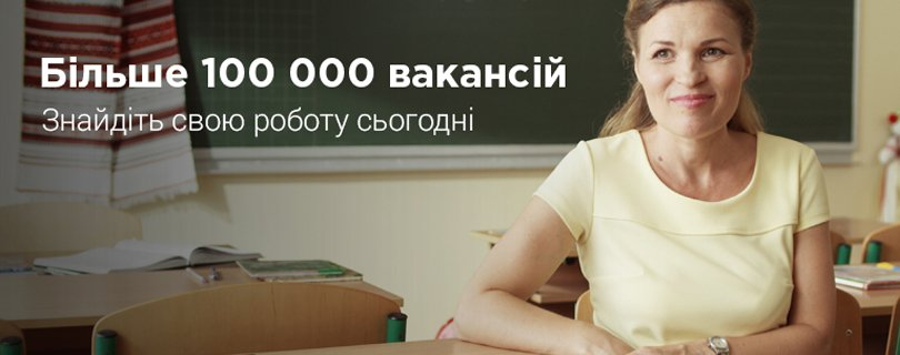60% украинских интернет-пользователей ищут работу на rabota.ua – исследование GfK Ukraine