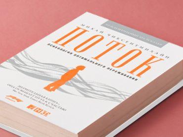 Как сделать свою жизнь: 10 главных мыслей из книги «Поток. Психология оптимального переживания»