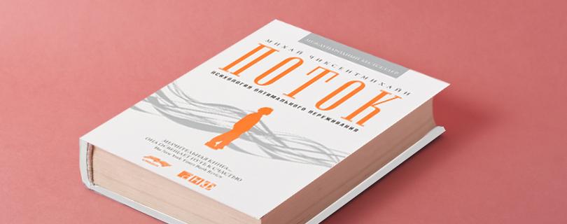 Счастье как стиль жизни: 10 главных мыслей из книги «Поток. Психология оптимального переживания»