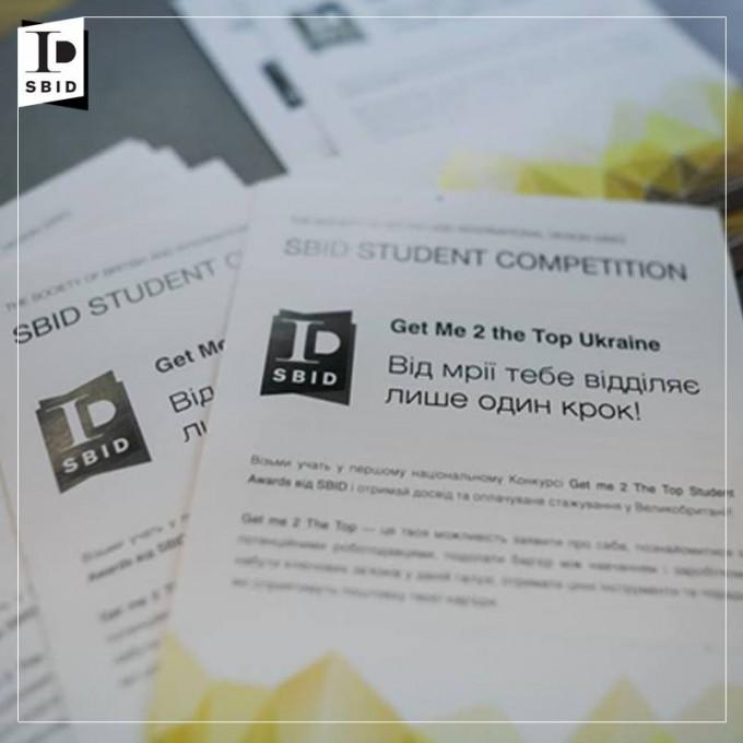 Виграти стажування: стартував конкурс з інтер'єрного дизайну для студентів та молодих спеціалістів