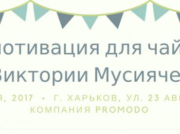 «Самомотивация для чайников»: в Харькове пройдет мастер-класс о постановке целей