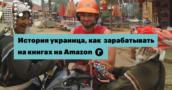 Книжная история: как украинец ушел с поста топ-менеджера и начал продавать книги на Amazon, чтобы путешествовать по миру