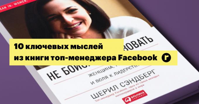Право на лидерство: 10 ключевых мыслей из книги топ-менеджера Facebook «Не бойся действовать»