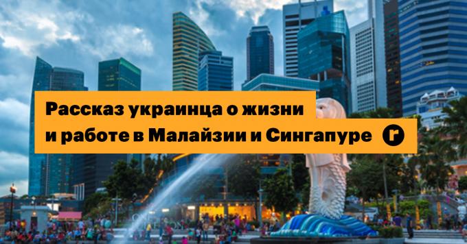 Зарплаты от $2500, недостатки удаленной работы и спрос на наших айтишников: украинец рассказал о жизни в Малайзии и Сингапуре