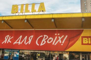 Работа в BILLA Украина: от линейного персонала до руководства