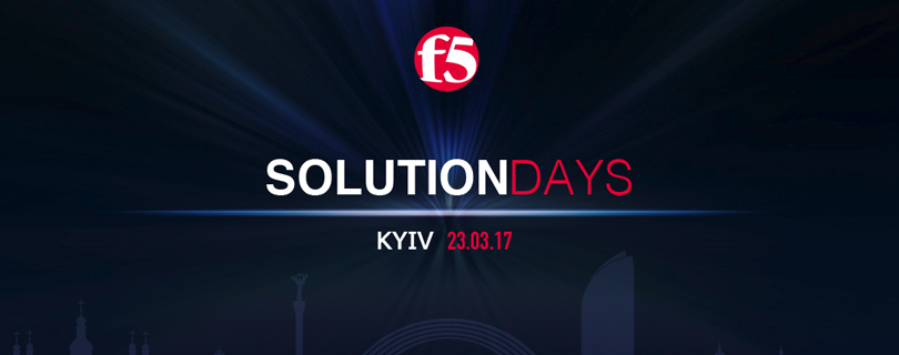 В Киеве пройдет конференция F5 Solution Days