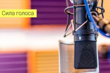 Интересно послушать: как избавиться от монотонности в голосе
