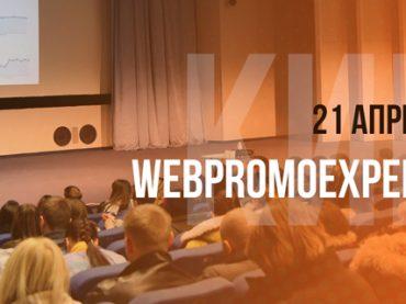 WebPromoExperts Day: 21 апреля пройдет главное событие по интернет-маркетингув Украине