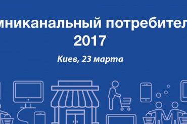 23 марта в Киеве пройдет Форум «Омниканальный потребитель 2017»